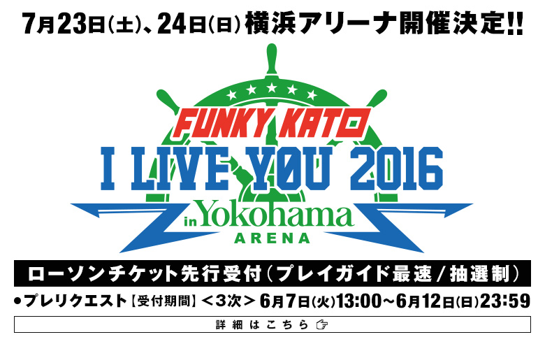 I LIVE YOU 2016 in 横浜